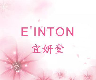 E'INTON 宜妍堂