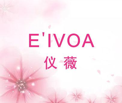 仪薇 E'IVOA