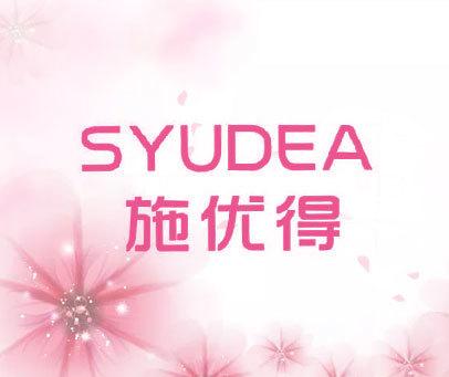 施优得 SYUDEA