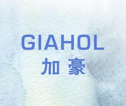 加豪 GIAHOL
