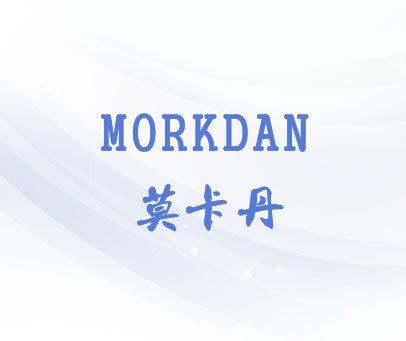 莫卡丹 MORKDAN