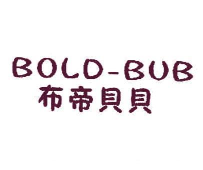 布帝贝贝-BOLDBUB