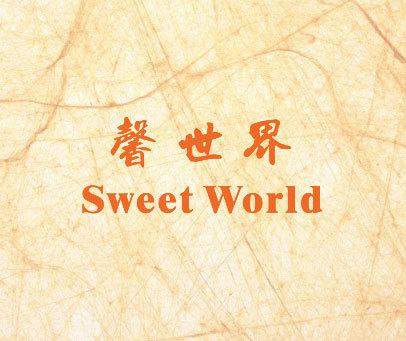 馨世界 SWEET WORLD