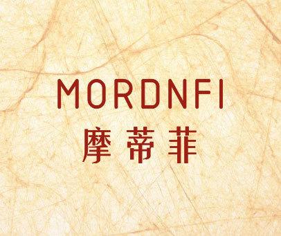 摩蒂菲  MORDNFI