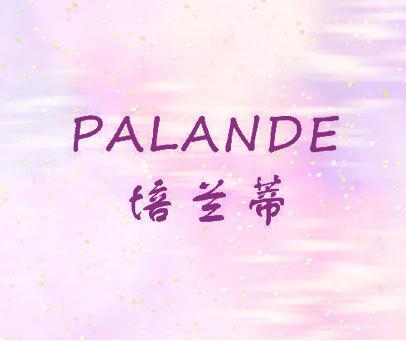 培兰蒂 PALANDE