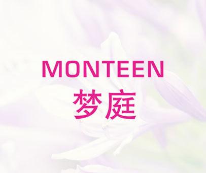 梦庭  MONTEEN