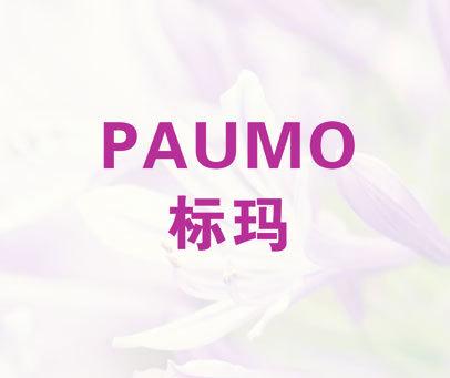 标玛  PAUMO