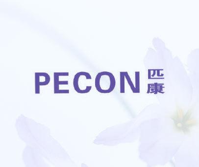 匹康  PECON