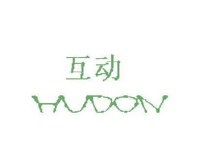 互动-HUDON