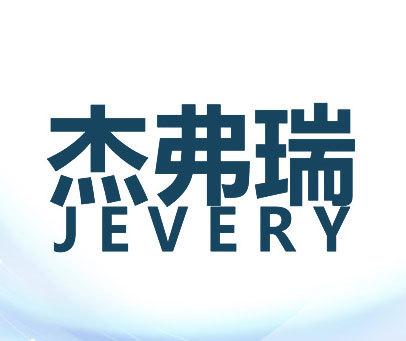 杰弗瑞  JEVERY