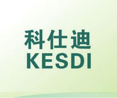 科仕迪 KESDI