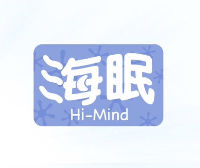 海眠 HI MIND