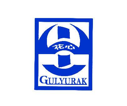 花心-GULYURAK