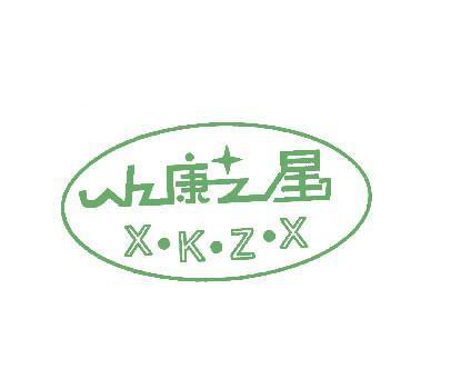 小康之星-X.K.Z.X