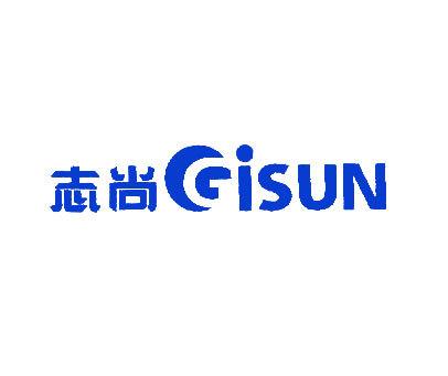 志尚-GISUN