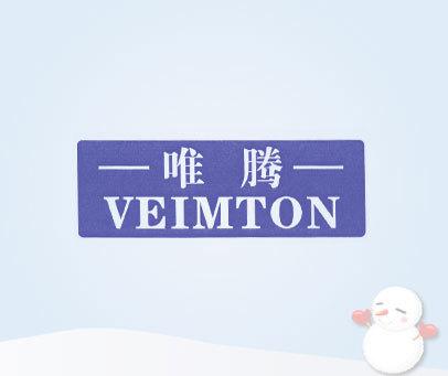 唯腾 VEIMTON