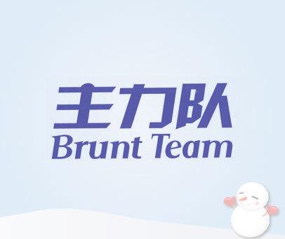 主力队 BRUNT TEAM