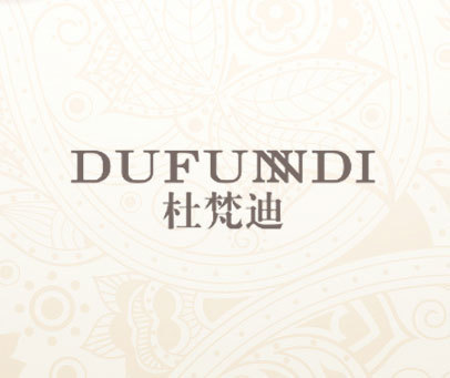 杜梵迪 DUFUNNDI