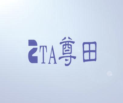 尊田 ZTA