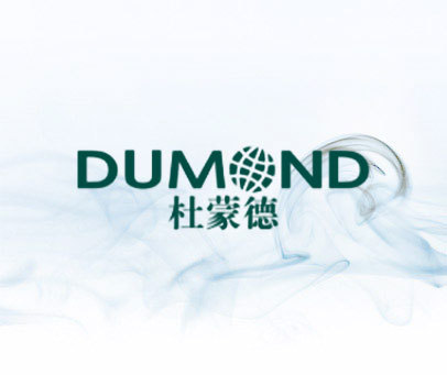 杜蒙德 DUMOND