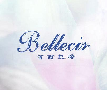 百丽凯路;BELLECIR