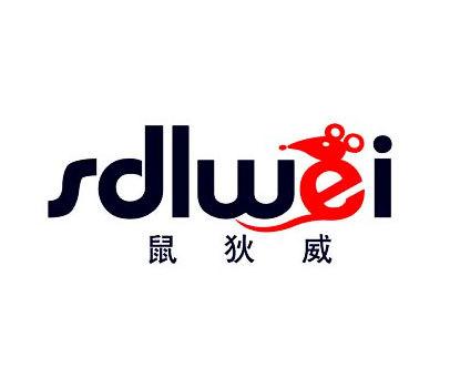 鼠狄威-SDLWEI