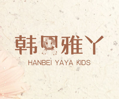 韩贝雅丫 HANBEI YAYA KIDS