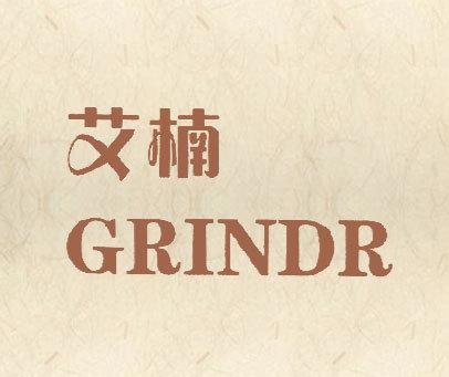 艾楠 GRINDR