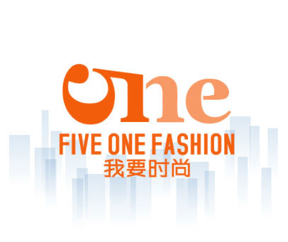 我要时尚 FIVE ONE FASHION ONE