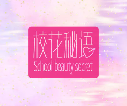 校花秘语 SCHOOL BEAUTY SECRET