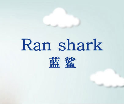 蓝鲨 RAN SHARK