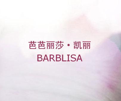 芭芭丽莎·凯丽 BARBLISA