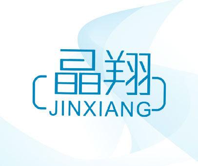 晶翔 JINXIANG