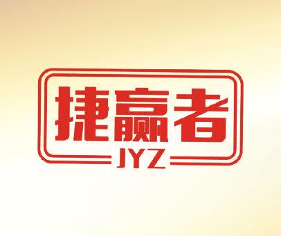 捷赢者-JYZ