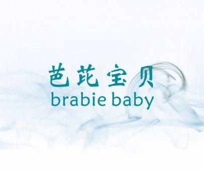 芭芘宝贝 BRABIE BABY