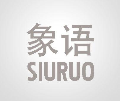 象语  SIURUO