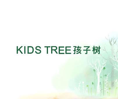 孩子树 KIDS TREE