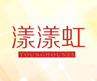 漾漾虹 YOUNGHOUNES