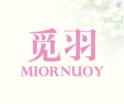 觅羽 MIORNUOY
