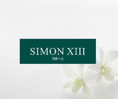 西蒙十三 SIMON XIII