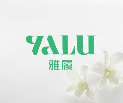 雅履 YALU