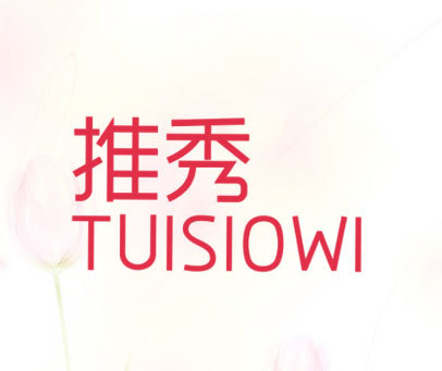 推秀 TUISIOWI