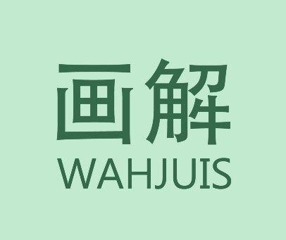 画解 WAHJUIS