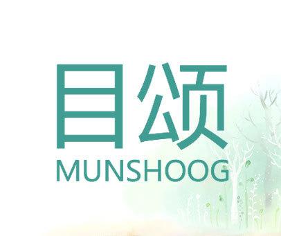 目颂 MUNSHOOG