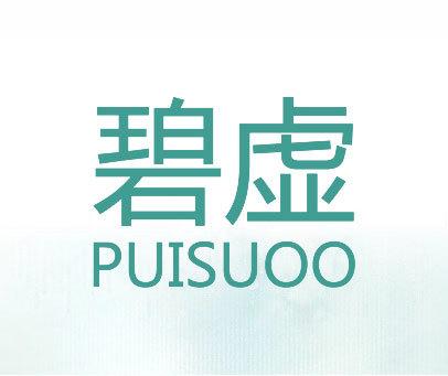 碧虚 PUISUOO