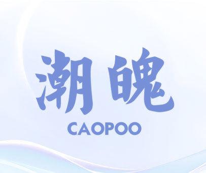 潮魄  CAOPOO