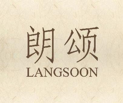 朗颂 LANGSOON