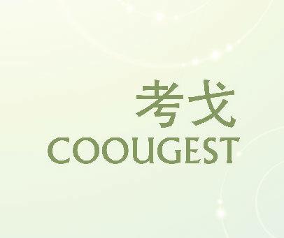 考戈  COOUGEST