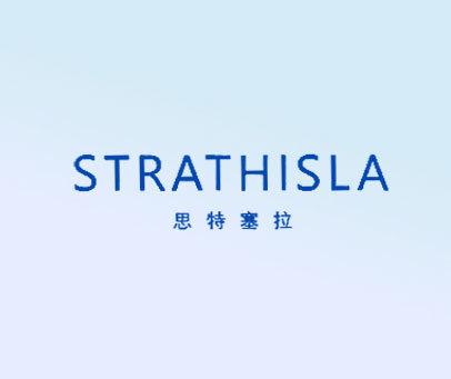 思特塞拉 STRATHISLA