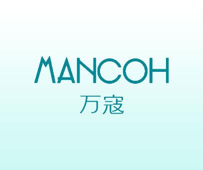 万寇  MANCOH